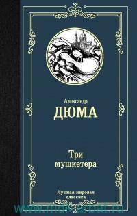 Три мушкетера : роман
