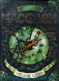 Часовая Башня : роман