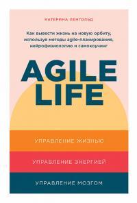 Agile life : Как вывести жизнь на новую орбиту, используя методы agile-планирования, нейрофизиологию и самокоучинг