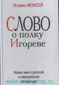 Слово о полку Игореве : новое имя в русской и европейской литературе