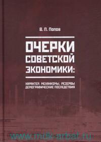 Очерки советской экономики: характер, механизмы, резервы, демографические последствия