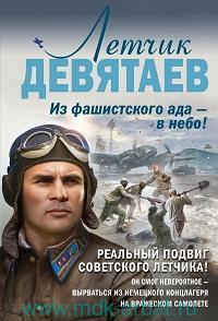 Летчик Девятаев. Из фашистского ада - в небо!