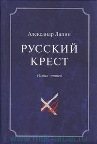 Русский крест : роман-эпопея : в 2 т.