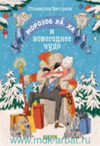 Морозов Ха. Ха. и новогоднее чудо