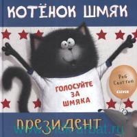 Котёнок Шмяк - президент : по мотивам лучших книг Р. Скоттона