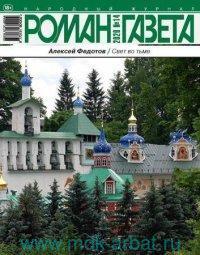 Роман-газета. №14(1859), 2020 : народный журнал