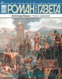 Роман-газета. №15(1860), 2020 : народный журнал