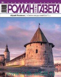 Роман-газета. №17(1862), 2020 : народный журнал
