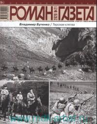 Роман-газета. №21(1866), 2020 : народный журнал