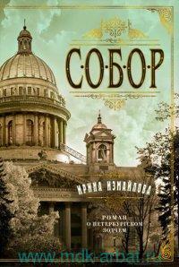Собор : роман о петербургском зодчем
