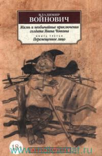 Жизнь и необычайные приключения солдата Ивана Чонкина. Кн.3. Перемещенное лицо : роман