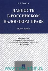 Давность в российском налоговом праве : монография