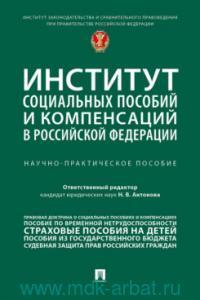 Институт социальных пособий и компенсаций в Российской Федерации : генезис правового регулирования : научно-практическое пособие