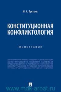 Конституционная конфликтология : монография