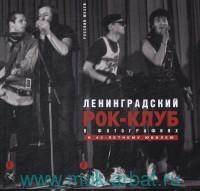 Ленинградский рок-клуб в фотографиях : к 40-летнему юбилею