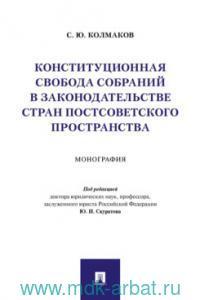 Конституционная свобода собраний в законодательстве стран постсоветского пространства : монография