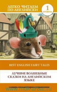 Лучшие волшебные сказки на английском языке : уровень 1 = Best English Fairy Tales