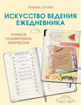 Искусство ведения ежедневника : учимся планировать творчески!