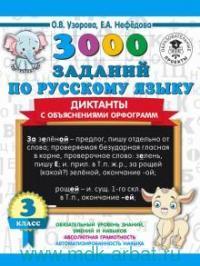 3000 заданий по русскому языку. Диктанты с объяснениями орфограмм. 3-й класс
