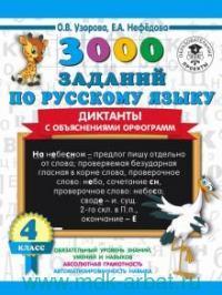 3000 заданий по русскому языку. Диктанты с объяснениями орфограмм. 4-й класс