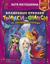 Волшебные куколки Трикси-Фикси из Звездного города