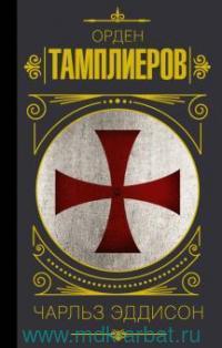 Тамплиеры. История ордена рыцарей-храмовников