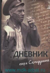 Дневник егеря Семидушина