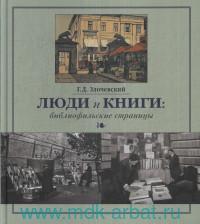 Люди и книги: библиофильские страницы