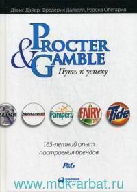 Procter&Gamble. Путь к успеху : 165-летний опыт построения брендов