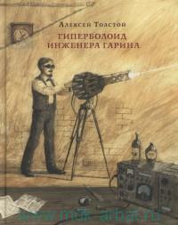 Гиперболоид инженера Гарина : роман