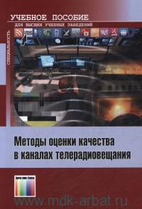 Методы оценки качества в каналах телерадиовещания : учебное пособие для вузов