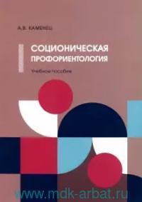 Соционическая профориентология : учебное пособие