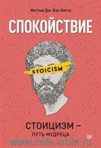 Спокойствие. Стоицизм - путь мудреца
