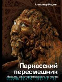 Парнасский пересмешник : новеллы из истории мировой культуры