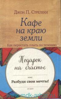 Подарок на счастье : Комплект из 3 кн.