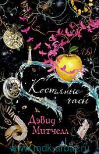 Костяные часы : роман