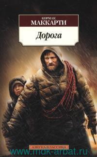 Дорога : роман