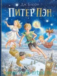 Питер Пэн : сказочная повесть : пересказ И. Токмаковой