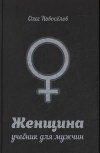 Женщина : учебник для мужчин
