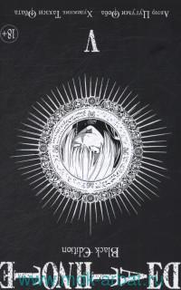 Death Note. Black Edition. Кн.5 : манга