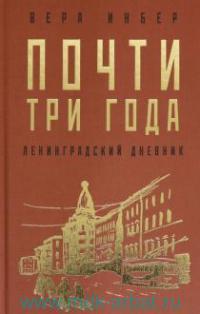 Почти три года (Ленинградский дневник)