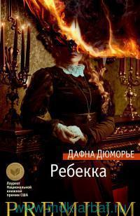 Ребекка : роман