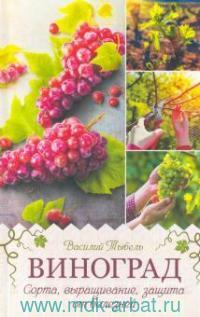 Виноград. Сорта, выращивание, защита от болезней