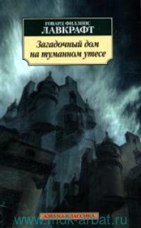 Загадочный дом на туманном утесе : повести, рассказы