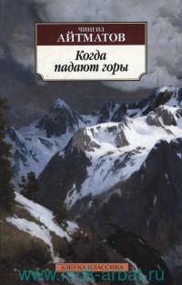 Когда падают горы : роман, повести