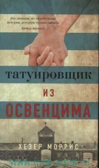 Татуировщик из Освенцима : роман