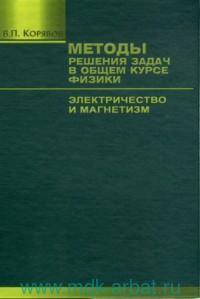 Методы решения задач в общем курсе физики. Электричество и магнетизм : учебное пособие