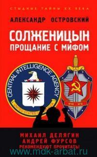 Солженицын : прощание с мифом