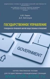 Государственное управление гражданско-правовой сферой общественных отношений : научно-практическое пособие. Для государственных и муниципальных служащих
