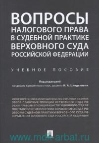 Вопросы налогового права в судебной практике Верховного Суда Российской Федерации : учебное пособие